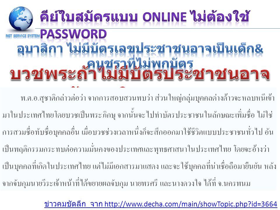 ข่าวคมชัดลึก จาก http://www.decha.com/main/showTopic.php id=3664