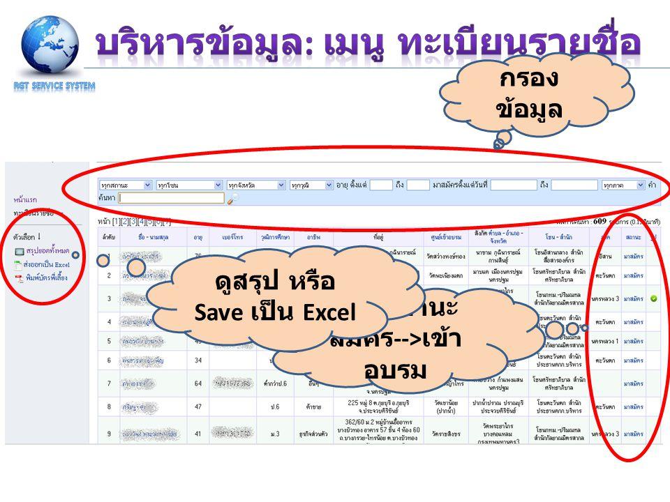 กรอง ข้อมูล ปรับสถานะ สมัคร --> เข้า อบรม ดูสรุป หรือ Save เป็น Excel