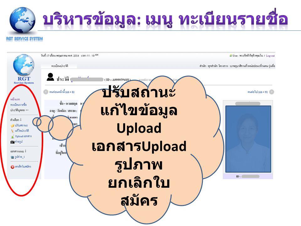 ปรับสถานะ แก้ไขข้อมูล Upload เอกสาร Upload รูปภาพ ยกเลิกใบ สมัคร