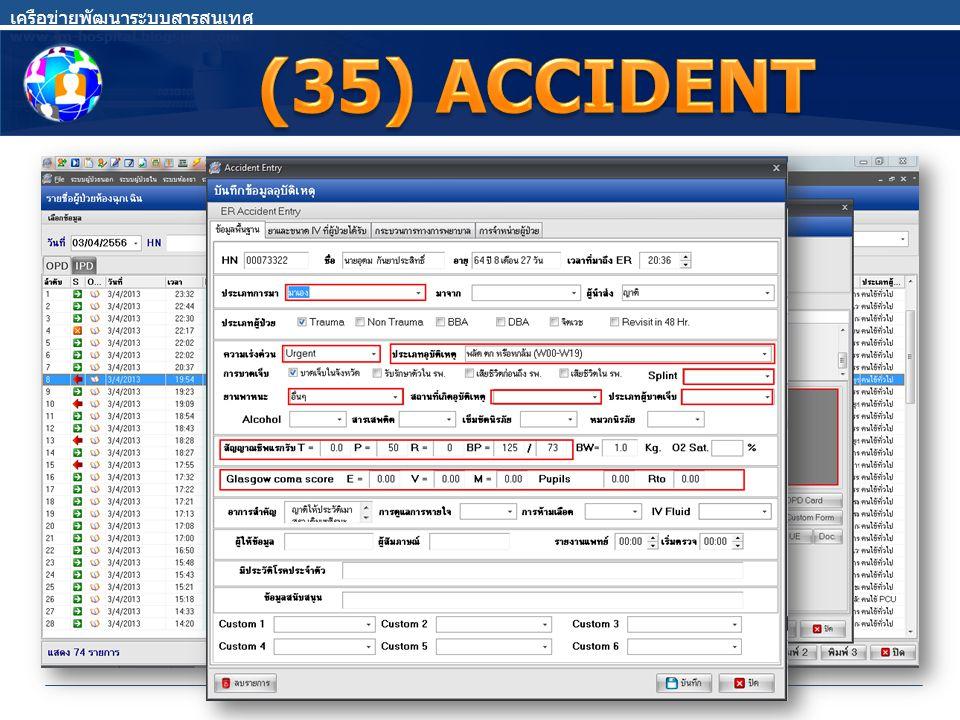 ตารางที่ต้องตรวจสอบ / แก้ไข er_accident_type ประเภทผู้ป่วย อุบัติเหตุ accident_place_type สถานที่เกิดอุบัติเหตุ er_nursing_visit_type ประเภทการมารับ บริการ accident_person_type ประเภทผู้บาดเจ็บ accident_transport_type ประเภท ยานพาหนะ accident_alcohol_type การดื่มแอลก ฮอลล์ accident_drug_type การใช้ยาสารเสพติด accident_belt_type การคาดเข็มขัดนิรภัย accident_helmet_type การสวมหมวกนิรภัย ตารางที่ต้องตรวจสอบ / แก้ไข er_accident_type ประเภทผู้ป่วย อุบัติเหตุ accident_place_type สถานที่เกิดอุบัติเหตุ er_nursing_visit_type ประเภทการมารับ บริการ accident_person_type ประเภทผู้บาดเจ็บ accident_transport_type ประเภท ยานพาหนะ accident_alcohol_type การดื่มแอลก ฮอลล์ accident_drug_type การใช้ยาสารเสพติด accident_belt_type การคาดเข็มขัดนิรภัย accident_helmet_type การสวมหมวกนิรภัย