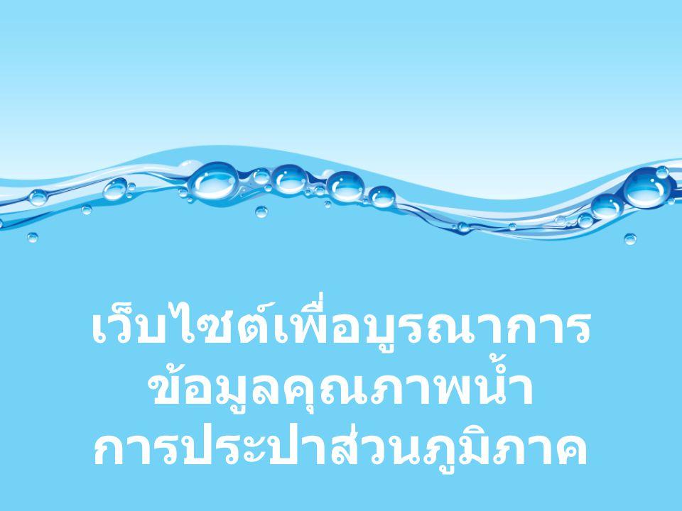 เว็บไซต์เพื่อบูรณาการ ข้อมูลคุณภาพน้ำ การประปาส่วนภูมิภาค