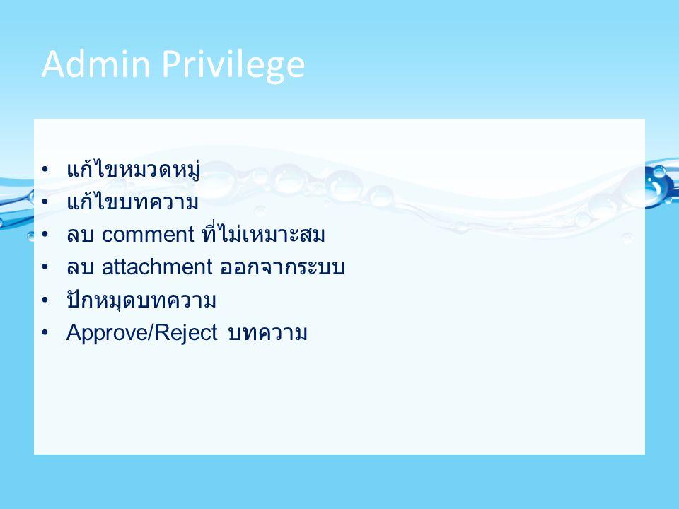 Admin Privilege แก้ไขหมวดหมู่ แก้ไขบทความ ลบ comment ที่ไม่เหมาะสม ลบ attachment ออกจากระบบ ปักหมุดบทความ Approve/Reject บทความ