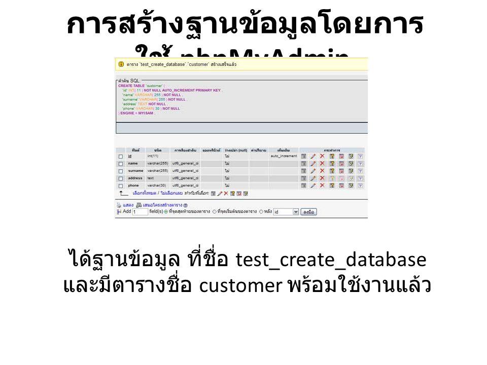 การสร้างฐานข้อมูลโดยการ ใช้ phpMyAdmin ได้ฐานข้อมูล ที่ชื่อ test_create_database และมีตารางชื่อ customer พร้อมใช้งานแล้ว
