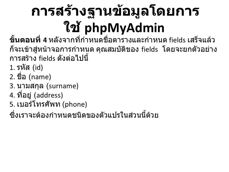 การสร้างฐานข้อมูลโดยการ ใช้ phpMyAdmin ขั้นตอนที่ 4 หลังจากที่กำหนดชื่อตารางและกำหนด fields เสร็จแล้ว ก็จะเข้าสู่หน้าจอการกำหนด คุณสมบัติของ fields โด