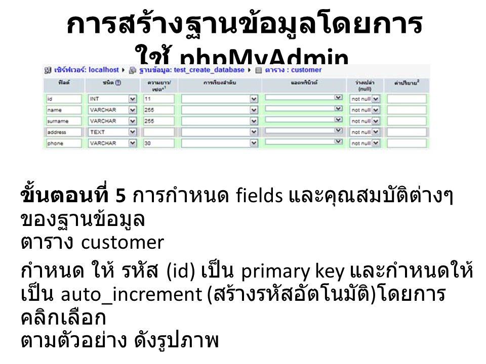 การสร้างฐานข้อมูลโดยการ ใช้ phpMyAdmin ขั้นตอนที่ 6 การกำหนด primary key และ กำหนดให้เป็น auto_increment
