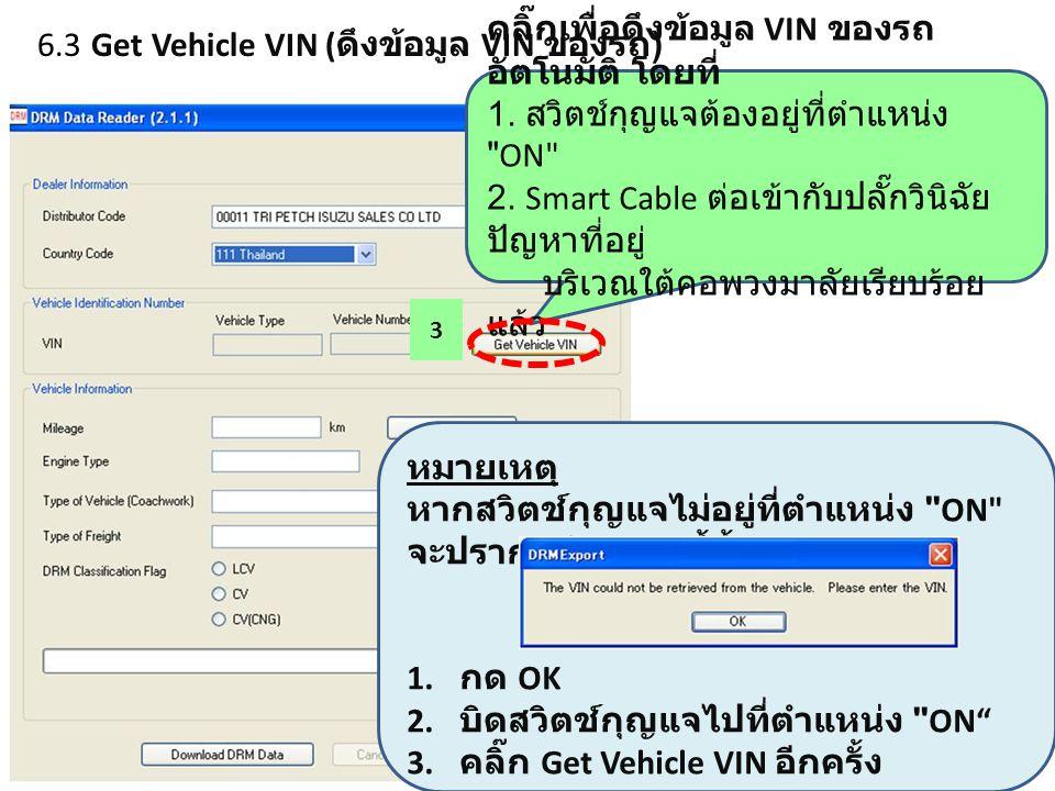คลิ๊กเพื่อดึงข้อมูล VIN ของรถ อัตโนมัติ โดยที่ 1. สวิตช์กุญแจต้องอยู่ที่ตำแหน่ง