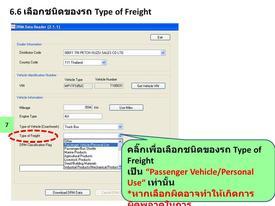 """6.6 เลือกชนิดของรถ Type of Freight 7 คลิ๊กเพื่อเลือกชนิดของรถ Type of Freight เป็น """"Passenger Vehicle/Personal Use"""" เท่านั้น * หากเลือกผิดอาจทำให้เกิด"""