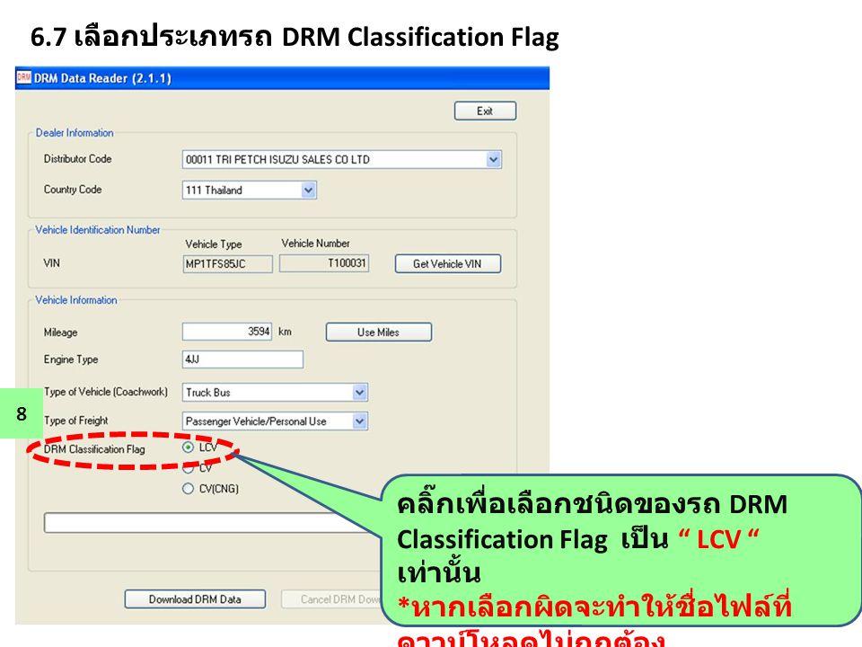 """6.7 เลือกประเภทรถ DRM Classification Flag 8 คลิ๊กเพื่อเลือกชนิดของรถ DRM Classification Flag เป็น """" LCV """" เท่านั้น * หากเลือกผิดจะทำให้ชื่อไฟล์ที่ ดาว"""