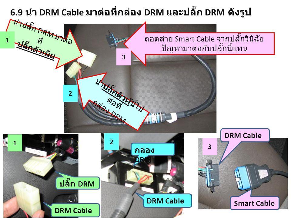 6.9 นำ DRM Cable มาต่อที่กล่อง DRM และปลั๊ก DRM ดังรูป นำปลั๊กตัวผู้นี้ไป ต่อที่ กล่อง DRM นำปลั๊ก DRM มาต่อ ที่ ปลั๊กตัวเมีย ถอดสาย Smart Cable จากปล