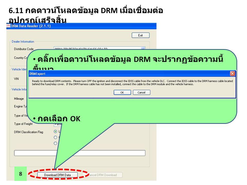 6.11 กดดาวน์โหลดข้อมูล DRM เมื่อเชื่อมต่อ อุปกรณ์เสร็จสิ้น 8 คลิ๊กเพื่อดาวน์โหลดข้อมูล DRM จะปรากฏข้อความนี้ ขี้นมา กดเลือก OK