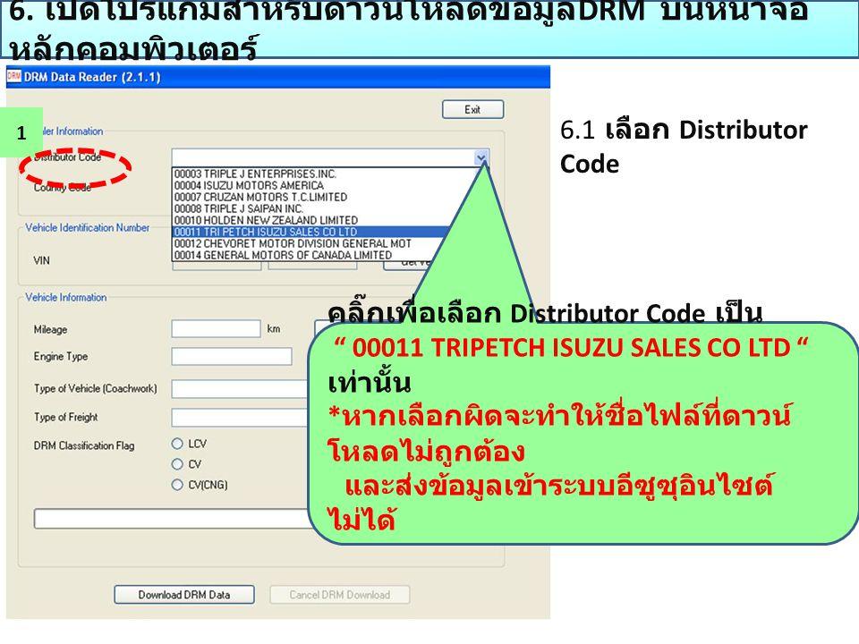 """6. เปิดโปรแกมสำหรับดาวน์โหลดข้อมูล DRM บนหน้าจอ หลักคอมพิวเตอร์ คลิ๊กเพื่อเลือก Distributor Code เป็น """" 00011 TRIPETCH ISUZU SALES CO LTD """" เท่านั้น *"""