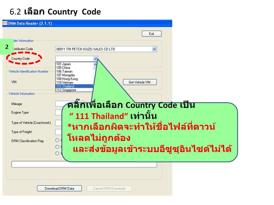 """คลิ๊กเพื่อเลือก Country Code เป็น """" 111 Thailand"""" เท่านั้น * หากเลือกผิดจะทำให้ชื่อไฟล์ที่ดาวน์ โหลดไม่ถูกต้อง และส่งข้อมูลเข้าระบบอีซูซุอินไซต์ไม่ได้"""