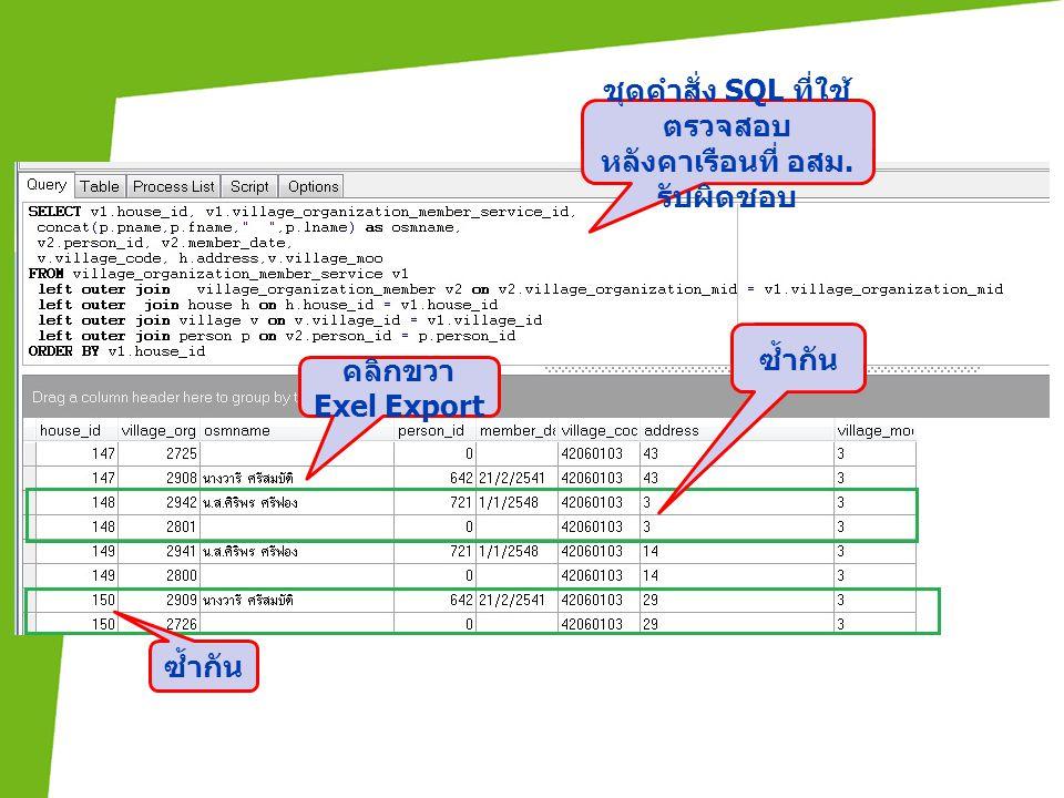 ชุดคำสั่ง SQL ที่ใช้ ตรวจสอบ หลังคาเรือนที่ อสม. รับผิดชอบ ซ้ำกัน คลิกขวา Exel Export