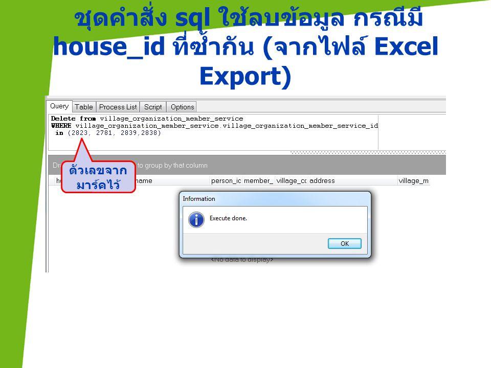 ชุดคำสั่ง sql ใช้ลบข้อมูล กรณีมี house_id ที่ซ้ำกัน ( จากไฟล์ Excel Export) ตัวเลขจาก มาร์คไว้