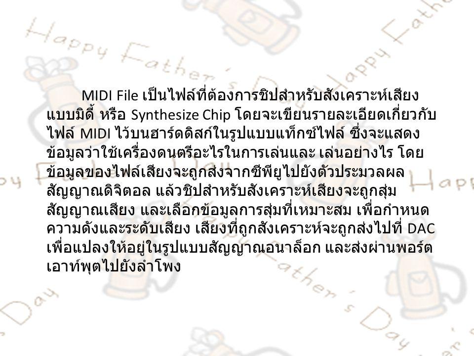 MIDI File เป็นไฟล์ที่ต้องการชิปสำหรับสังเคราะห์เสียง แบบมิดี้ หรือ Synthesize Chip โดยจะเขียนรายละเอียดเกี่ยวกับ ไฟล์ MIDI ไว้บนฮาร์ดดิสก์ในรูปแบบแท็ก