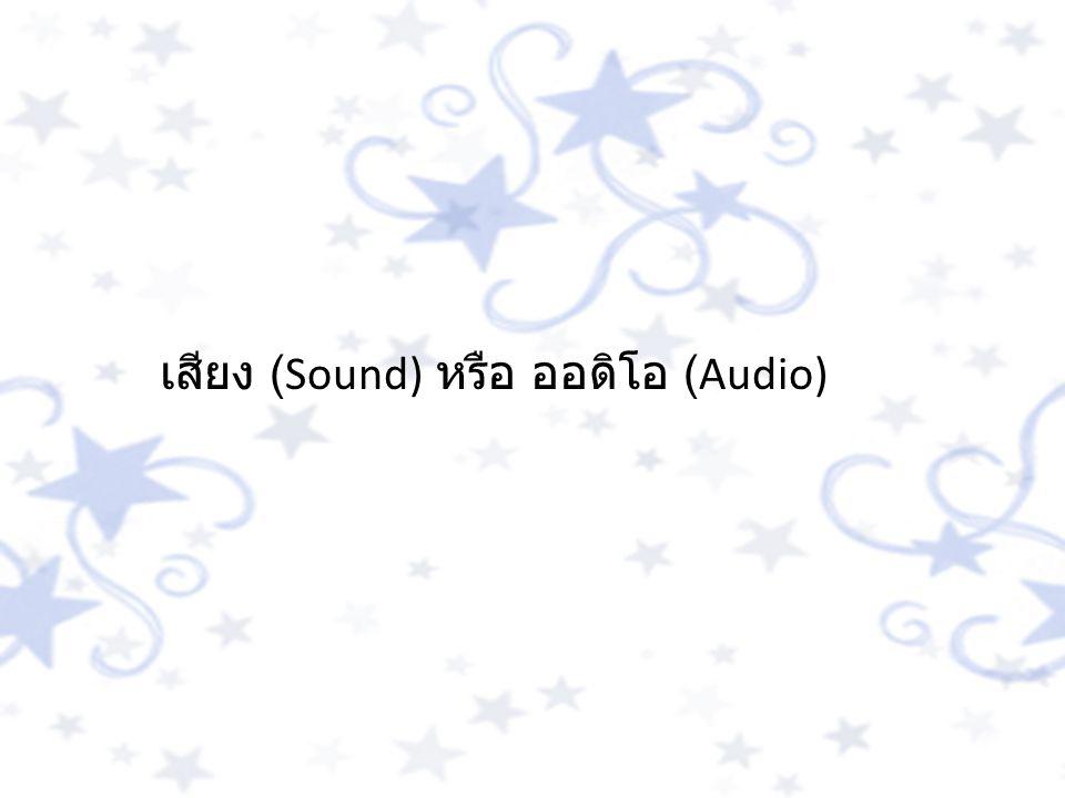 เสียง (Sound) เสียงเป็นองค์ประกอบหนึ่งที่นิยมนำมาใช้งาน ด้านมัลติมีเดีย ซึ่งสามารถถ่ายทอดอารมณ์ไปยังผู้ชม ได้ เช่น การใช้เสียงระทึกใจเพื่อทำให้เกิดความตื่นเต้น หรือเสียงนกร้องเพื่อสร้างบรรยากาศตามธรรมชาติ ดังนั้น การเลือกใช้เสียงกับมัลติมีเดียอย่างเหมาะสม ย่อมสร้างความรู้สึกที่ดีและน่าประทับใจให้กับผู้ชมงาน นำเสนอได้ โดยเนื้อหาบทนี้จะกล่าวถึงความรู้ทั่วไป เกี่ยวกับออดิโอ เช่น อุปกรณ์สำหรับออดิโอ รูปแบบ ไฟล์ออดิโอ และซอฟต์แวร์สำหรับออดิโอ เป็นต้น