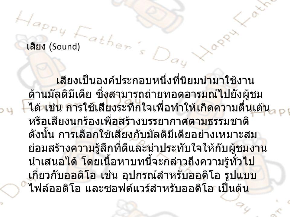 เสียง (Sound) เสียงเป็นองค์ประกอบหนึ่งที่นิยมนำมาใช้งาน ด้านมัลติมีเดีย ซึ่งสามารถถ่ายทอดอารมณ์ไปยังผู้ชม ได้ เช่น การใช้เสียงระทึกใจเพื่อทำให้เกิดควา