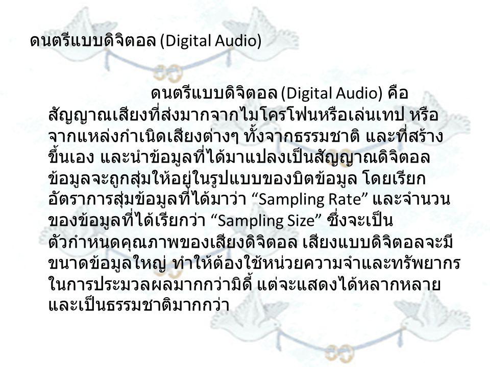 ดนตรีแบบดิจิตอล (Digital Audio) ดนตรีแบบดิจิตอล (Digital Audio) คือ สัญญาณเสียงที่ส่งมากจากไมโครโฟนหรือเล่นเทป หรือ จากแหล่งกำเนิดเสียงต่างๆ ทั้งจากธร