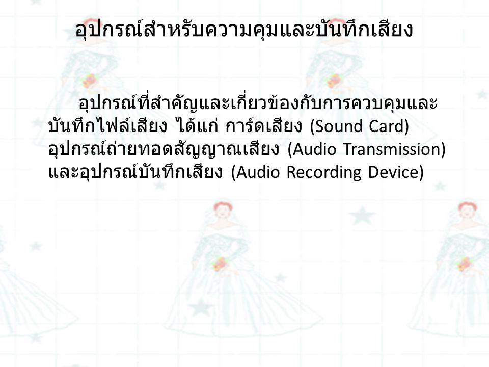 การประมวลผลไฟล์เสียง (Processing Audio File) Wave File เป็นไฟล์ของคลื่นเสียงในรูปแบบอนาล็อก โดย การ์ดเสียงจะได้รับเสียงในรูปแบบสัญญาณอนาล็อกจาก ไมโครโฟน หรือเครื่องเล่นซีดี และส่งไปยังตัวแปลงสัญญาณแบบ ADC เพื่อแปลงสัญญาณอนาล็อกให้เป็นสัญญาณดิจิตอล และส่ง ข้อมูลในรูปแบบไบนารี่ไปเก็บที่บัพเฟอร์ จากนั้นจะส่งไปยังตัว ประมวลผลสัญญาณดิจิตอล และบีบอัดไฟล์ข้อมูลให้มีขนาดเล็ก ลง เพื่อส่งข้อมูลไปยังหน่วยประมวลผลของเครื่องคอมพิวเตอร์ ในกรณีที่ต้องการเล่นไฟล์เสียง ซีพียุจะดึงไฟล์ข้อมูลจาก ฮาร์ดดิสก์ แล้วส่งไปยังตัวประมวลผลสัญญาณดิจิตอลเพื่อเล่น ไฟล์เสียง โดยจะขยายข้อมูลเสียง และส่งไปที่ DAC ซึ่งจะแปลง ข้อมูลดิจิตอลเป็นสัญญาณอนาล็อก ผ่านเครื่องขยายเสียงไปยัง ลำโพง