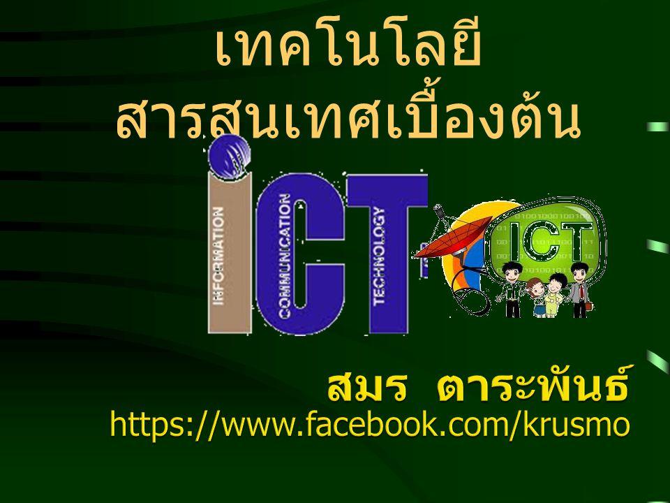 1. เทคโนโลยีคอมพิวเตอร์ ฮาร์ดแวร์ (Hardware) องค์ประกอบของ ICT Output device