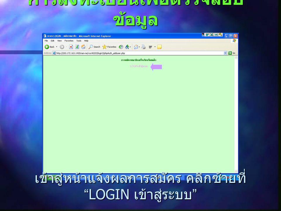 การลงทะเบียนเพื่อตรวจสอบ ข้อมูล หน้า ระบบ LOGIN กรอกข้อมูล และคลิก ซ้ายที่ปุ่ม Login