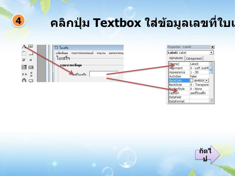 คลิกปุ่ม Textbox ใส่ข้อมูลเลขที่ใบเสร็จ 7 4 4 ถัดไ ป ถัดไ ป