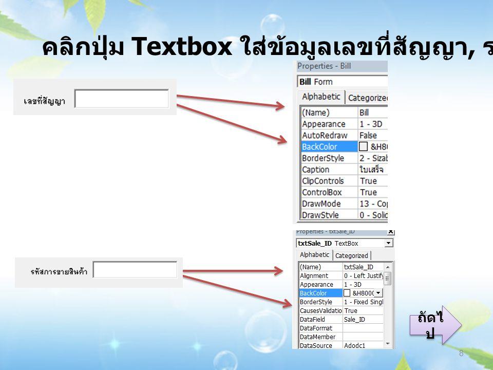 คลิกปุ่ม Textbox ใส่ข้อมูลเลขที่สัญญา, รหัสการขายสินค้า 8 ถัดไ ป ถัดไ ป