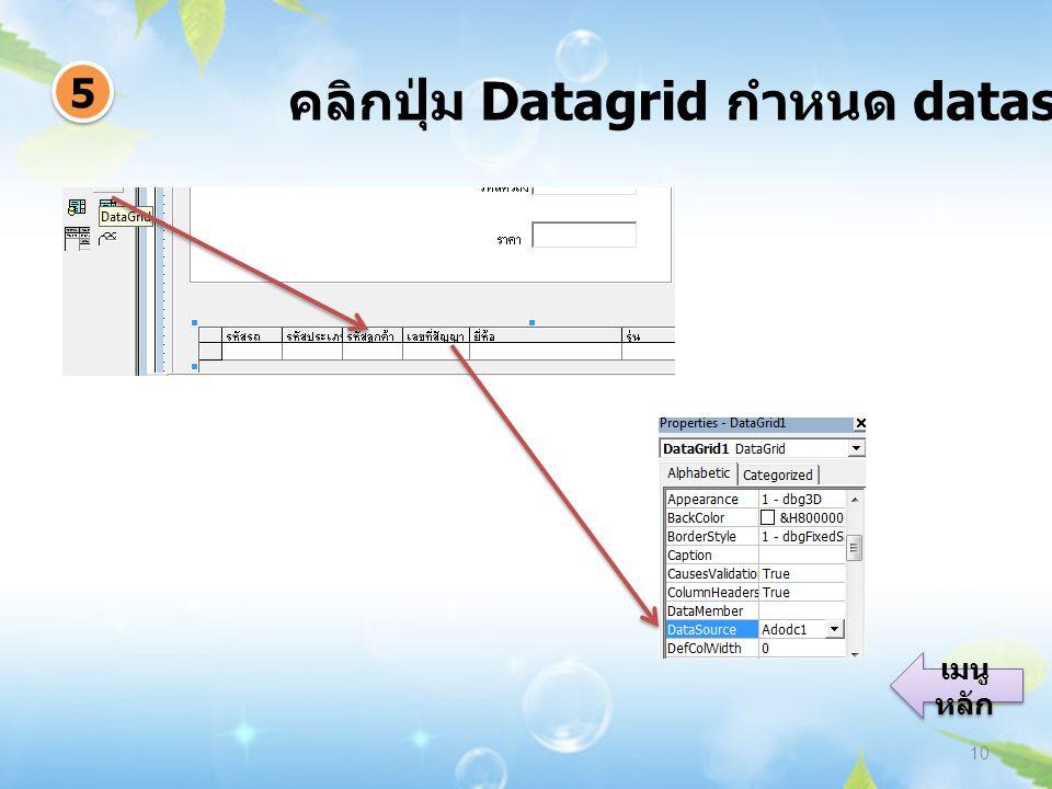 คลิกปุ่ม Datagrid กำหนด datasource 10 5 5 เมนู หลัก เมนู หลัก