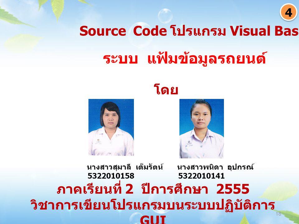 ภาคเรียนที่ 2 ปีการศึกษา 2555 วิชาการเขียนโปรแกรมบนระบบปฏิบัติการ GUI 18 ระบบ แฟ้มข้อมูลรถยนต์ 4 4 Source Code โปรแกรม Visual Basic 6.0 นางสาวสุมาลี เต็มรัตน์ 5322010158 นางสาวพนิดา อุปกรณ์ 5322010141 โดย