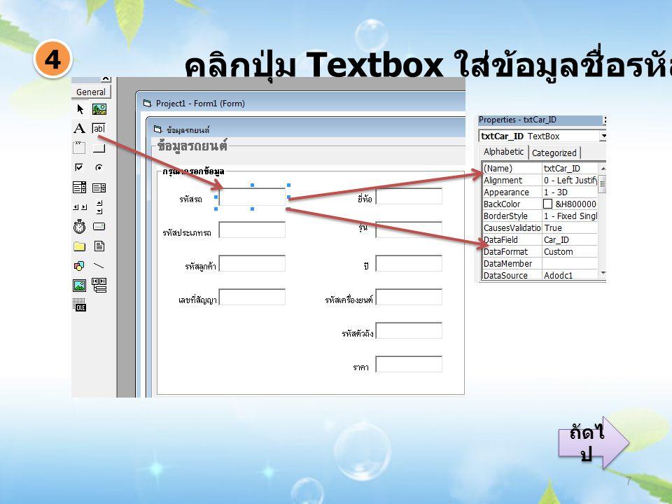 คลิกปุ่ม Textbox ใส่ข้อมูลชื่อรหัสรถ 7 4 4 ถัดไ ป ถัดไ ป