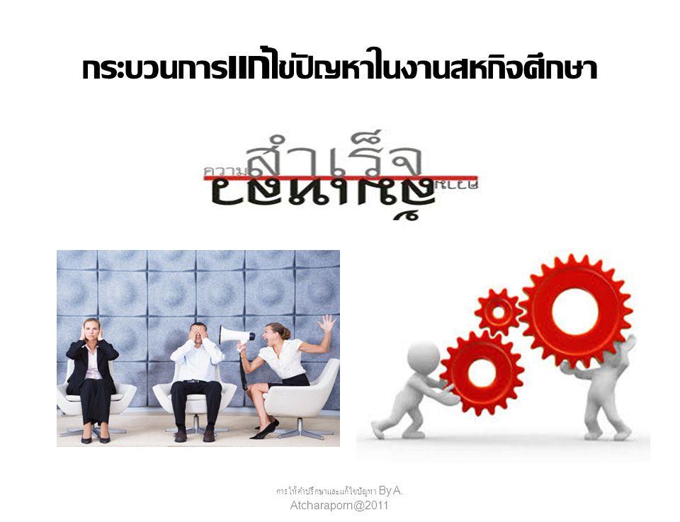 กระบวนการ แก้ ไขปัญหาในงานสหกิจศึกษา การให้คำปรึกษาและแก้ไขปัญหา By A. Atcharaporn@2011