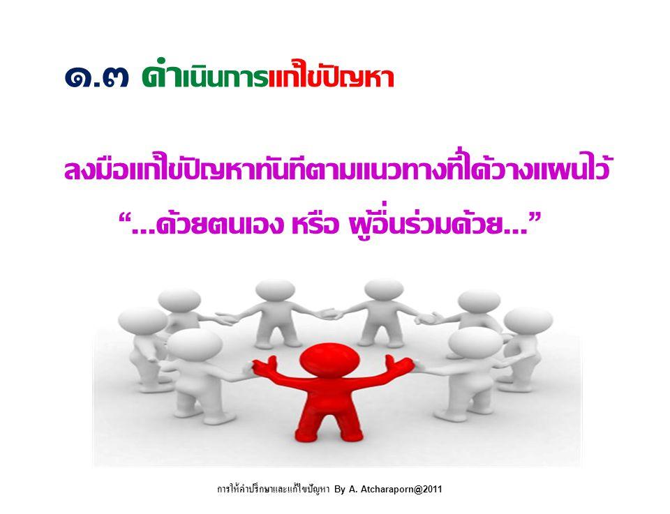 ลงมือแก้ไขปัญหาทันทีตามแนวทางที่ได้วางแผนไว้ ...ด้วยตนเอง หรือ ผู้อื่นร่วมด้วย... การให้คำปรึกษาและแก้ไขปัญหา By A.