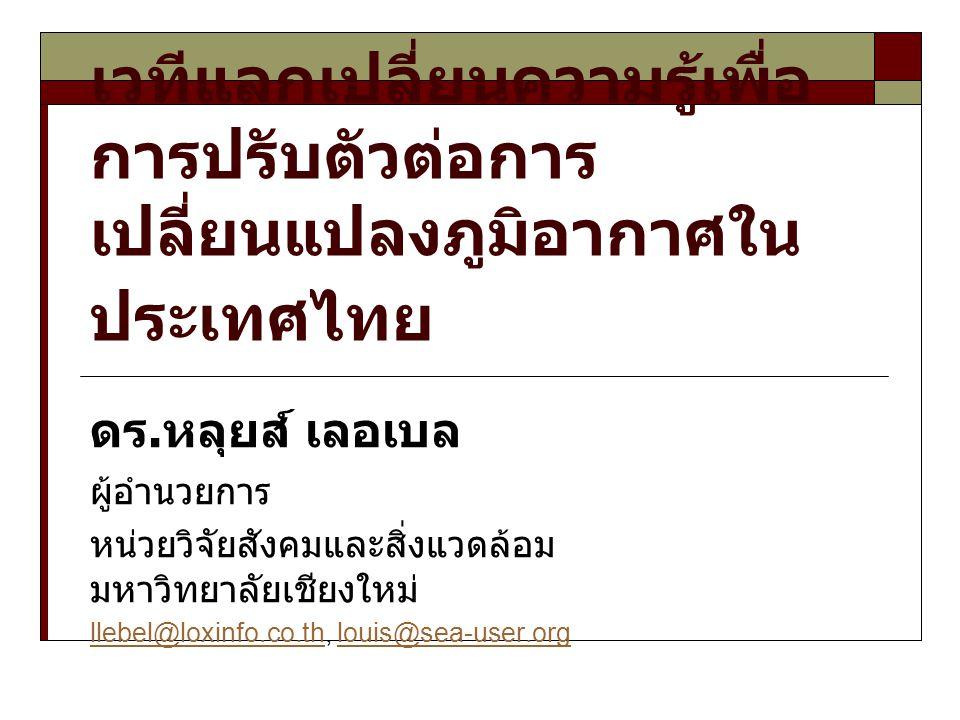 เวทีแลกเปลี่ยนความรู้เพื่อ การปรับตัวต่อการ เปลี่ยนแปลงภูมิอากาศใน ประเทศไทย ดร.
