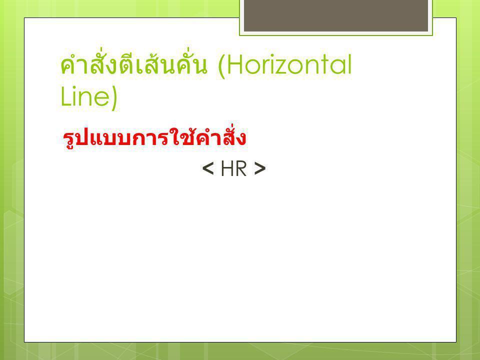 คำสั่งตีเส้นคั่น (Horizontal Line) รูปแบบการใช้คำสั่ง