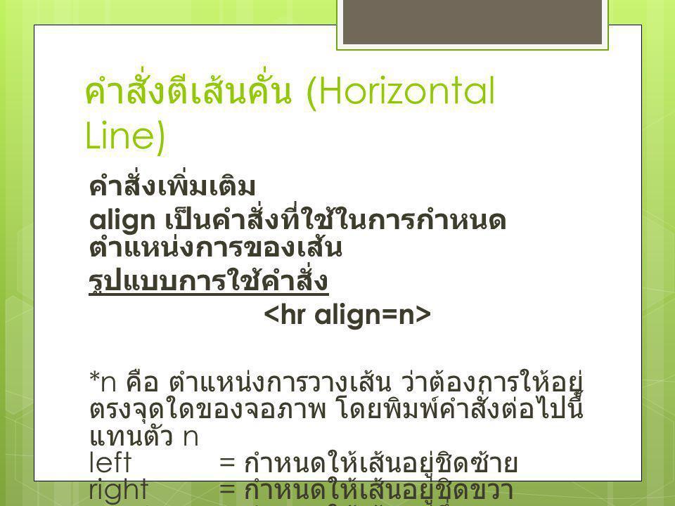 คำสั่งตีเส้นคั่น (Horizontal Line) คำสั่งเพิ่มเติม align เป็นคำสั่งที่ใช้ในการกำหนด ตำแหน่งการของเส้น รูปแบบการใช้คำสั่ง *n คือ ตำแหน่งการวางเส้น ว่าต
