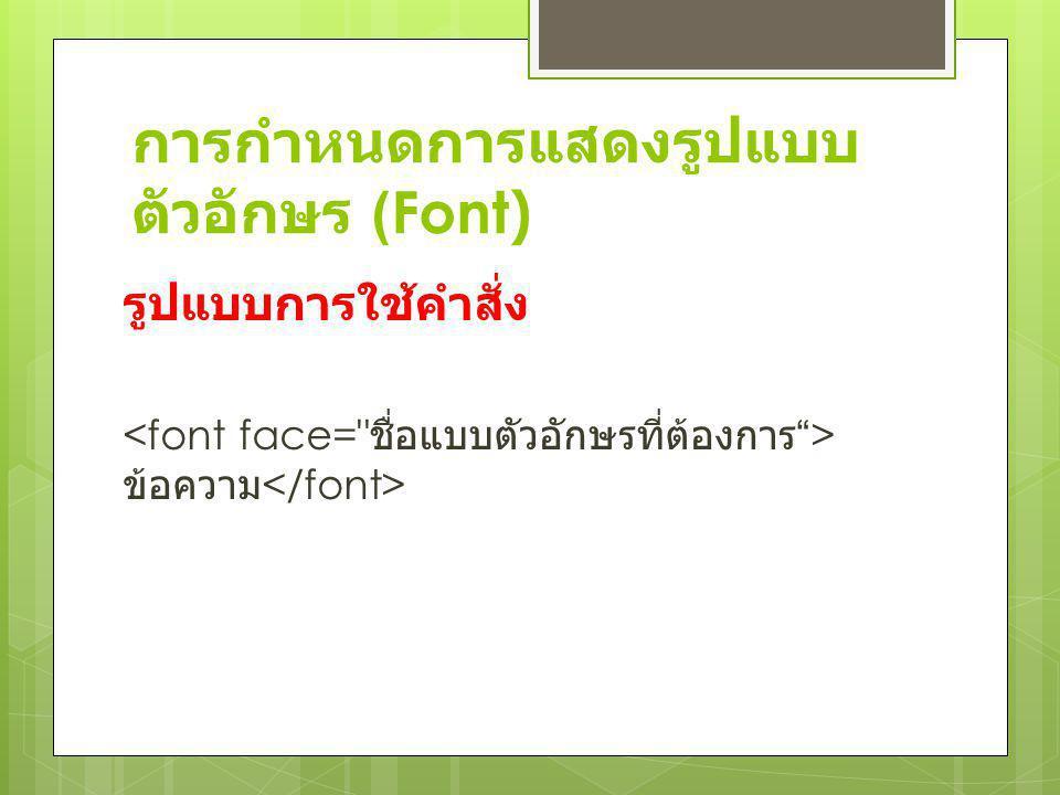 การกำหนดการแสดงรูปแบบ ตัวอักษร (Font) รูปแบบการใช้คำสั่ง ข้อความ