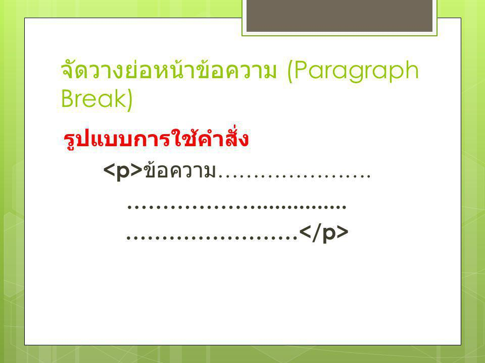 จัดวางย่อหน้าข้อความ (Paragraph Break) รูปแบบการใช้คำสั่ง ข้อความ …………………. ………………............... ……………………