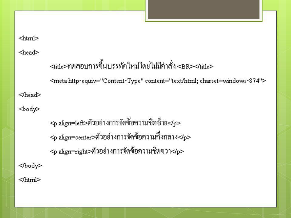 การกำหนดลักษณะตัวอักษร กำหนดขีดเส้นทับกลางตัวอักษร รูปแบบการใช้คำสั่ง ข้อความ