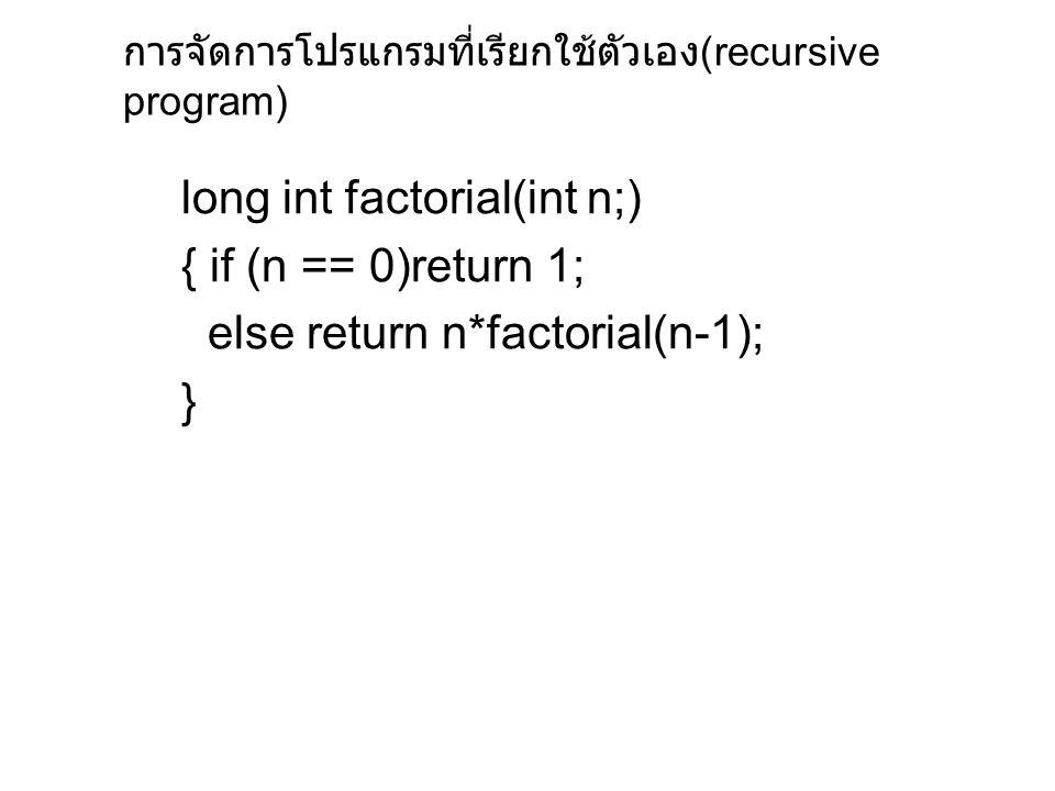 นิพจน์แบบโพสต์ฟิกซ์ (postfix expression) infix expression postfix expression A+B AB+ A+B+C AB+C+ A-B*C ABC*- A*(B+C) ABC+* A+B/(C+D)*E ABCD+/E*+ (A+B*C)/(E-F)+G ABC*+EF-/G+