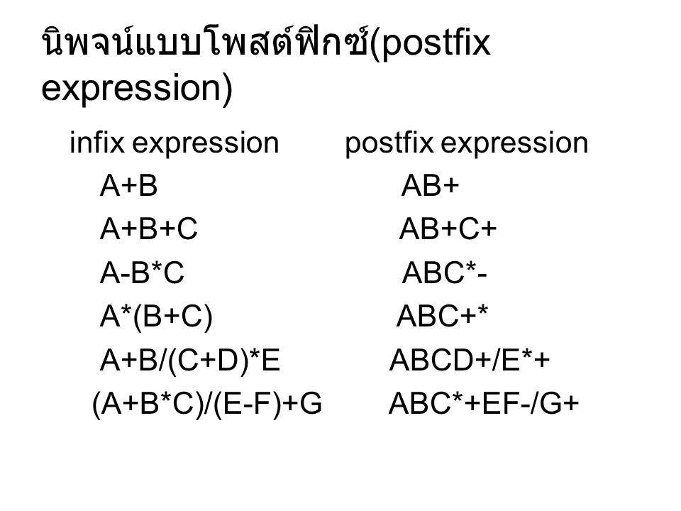เปลี่ยน infix expression ไปเป็น postfix expression infix (A+B*C)/(E-F)+G 1.