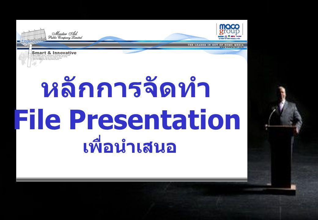หลักการจัดทำ File Presentation เพื่อนำเสนอ