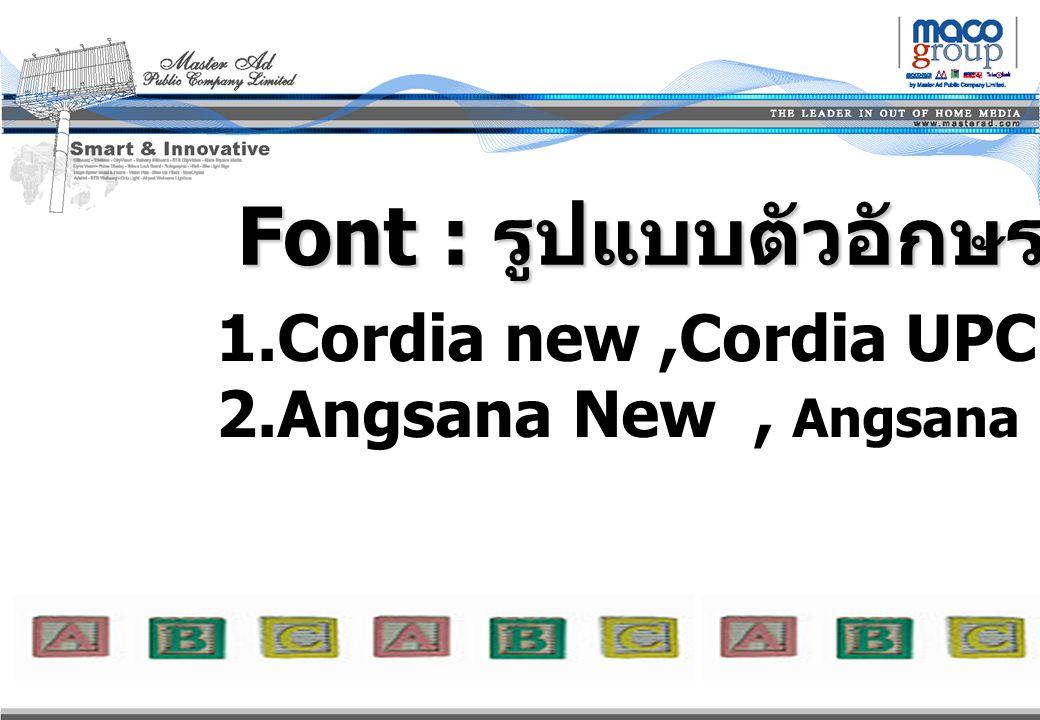 Font : รูปแบบตัวอักษร 1. 1.Cordia new,Cordia UPC 2. 2.Angsana New, Angsana UPC
