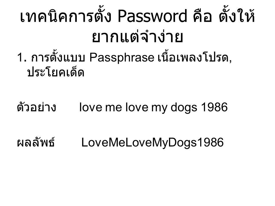 เทคนิคการตั้ง Password คือ ตั้งให้ ยากแต่จำง่าย 1.