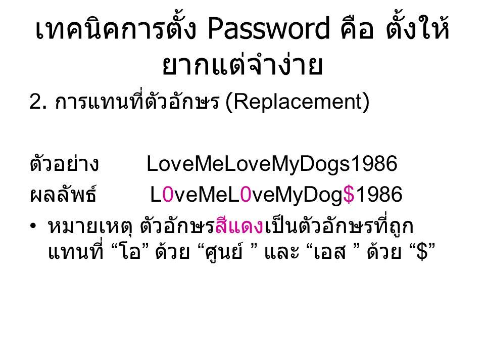 เทคนิคการตั้ง Password คือ ตั้งให้ ยากแต่จำง่าย 2.