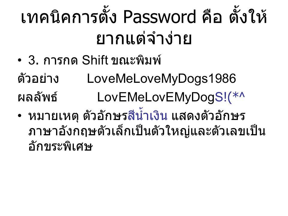 เทคนิคการตั้ง Password คือ ตั้งให้ ยากแต่จำง่าย 3.