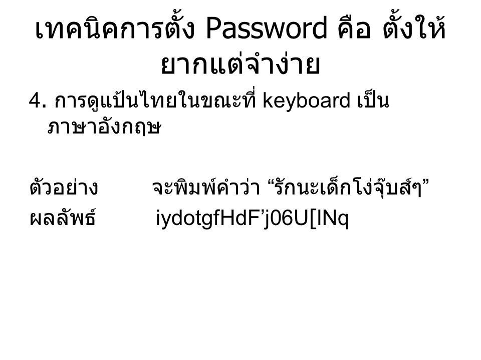 เทคนิคการตั้ง Password คือ ตั้งให้ ยากแต่จำง่าย 4.