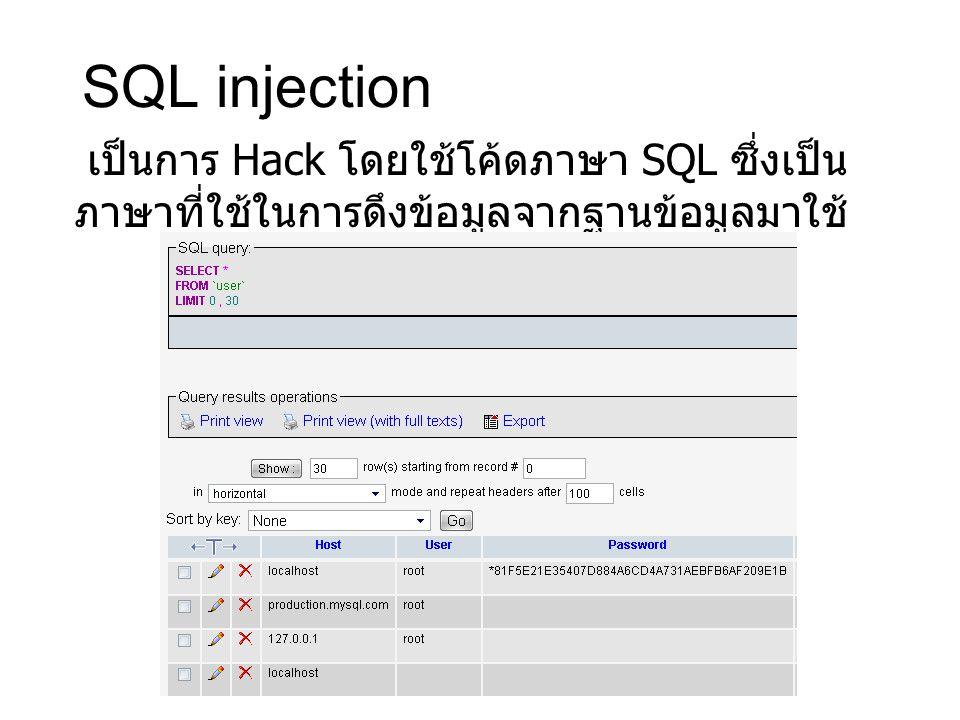 เป็นการ Hack โดยใช้โค้ดภาษา SQL ซึ่งเป็น ภาษาที่ใช้ในการดึงข้อมูลจากฐานข้อมูลมาใช้ SQL injection
