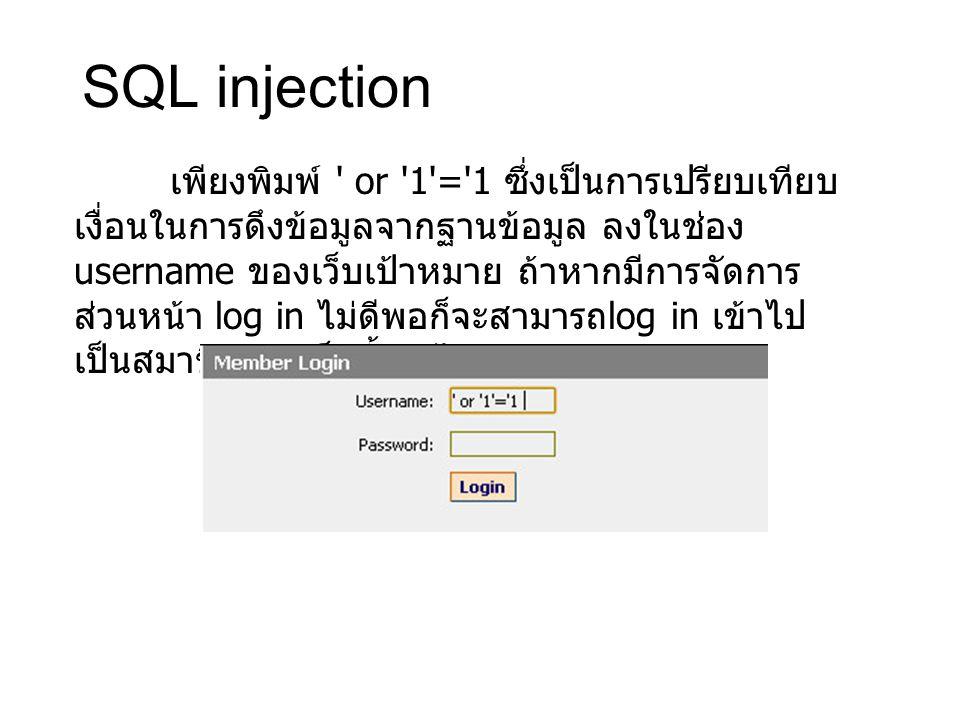 เพียงพิมพ์ ' or '1'='1 ซึ่งเป็นการเปรียบเทียบ เงื่อนในการดึงข้อมูลจากฐานข้อมูล ลงในช่อง username ของเว็บเป้าหมาย ถ้าหากมีการจัดการ ส่วนหน้า log in ไม่