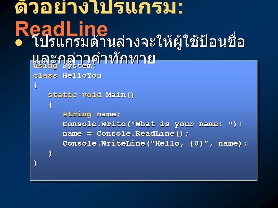ตัวอย่างโปรแกรม : ReadLine using System; class HelloYou { static void Main() static void Main() { string name; string name; Console.Write(