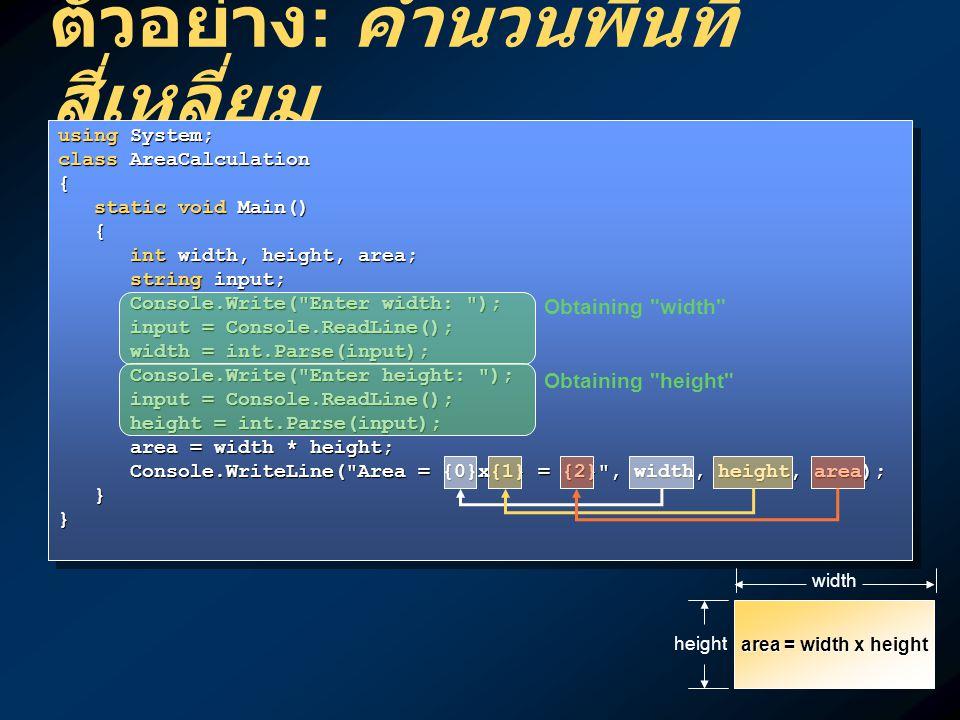 ตัวอย่าง : คำนวนพื้นที่ สี่เหลี่ยม using System; class AreaCalculation { static void Main() static void Main() { int width, height, area; int width, h